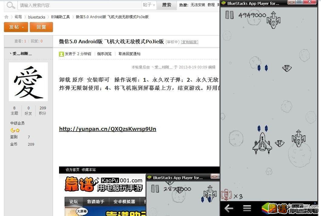 卸载掉原微信程序。直接安装APK。 转载文件。 1、永久双子弹; 2、永久无敌; 3、存两个以上炸弹后,炸弹无限制使用; 4、将飞机拖到屏幕最上方,结束游戏。 下载地址: http://pan.baidu.com/share/link?shareid=2205472026&uk=3459645661&third=15 用着好的给个评分谢谢。 QQ图片20130819000648.