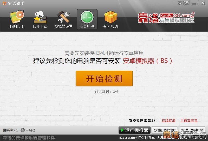 【8.28更新】靠谱助手V6.3.2932正式版