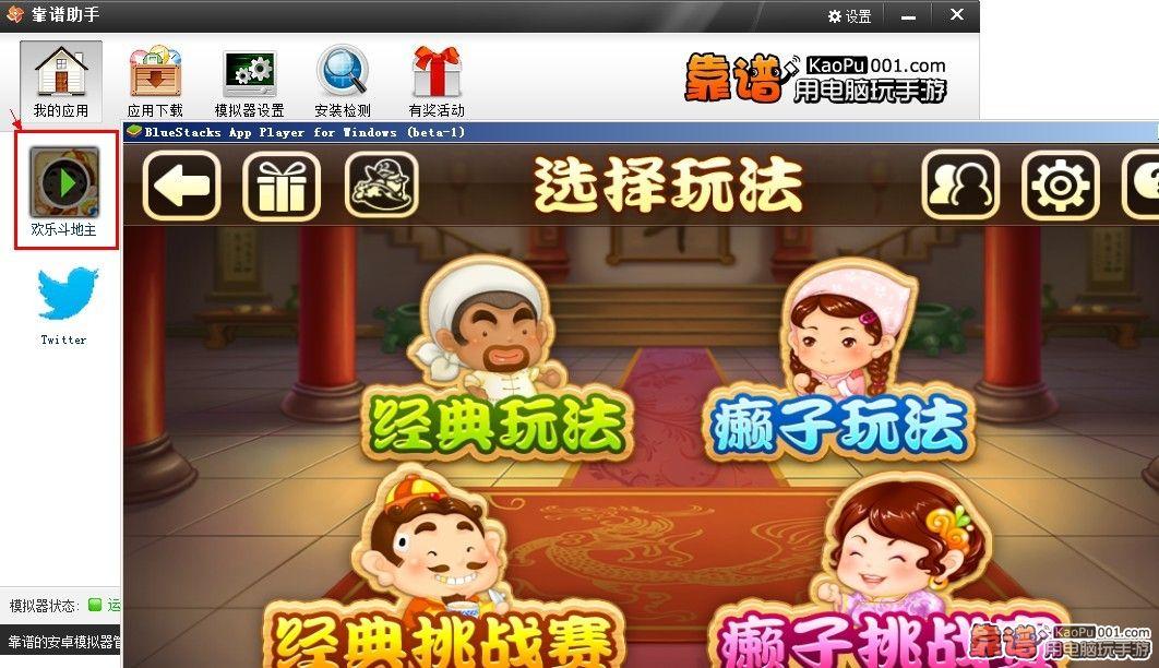 手机微信 QQ欢乐斗地主电脑版 手机欢乐斗地主电脑版安装使用教程