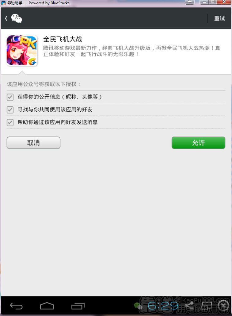 全民飞机大战微信登录不闪退【独家攻略】!