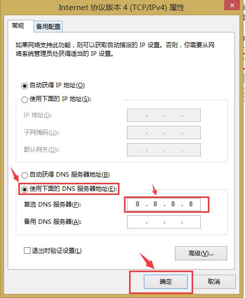 修改DNS教程(游戏在线更新出现网络错误)