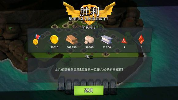 《海岛奇兵》玩家实测水晶掉率加成神像 424%效果