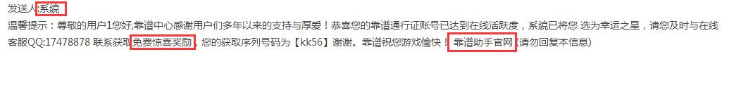 """谨防虚假的""""中奖""""短消息"""