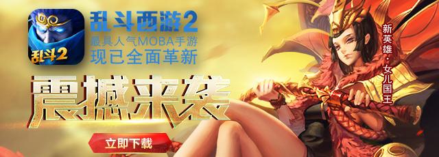 《乱斗西游2》电脑版首发,三大壕礼享不停!