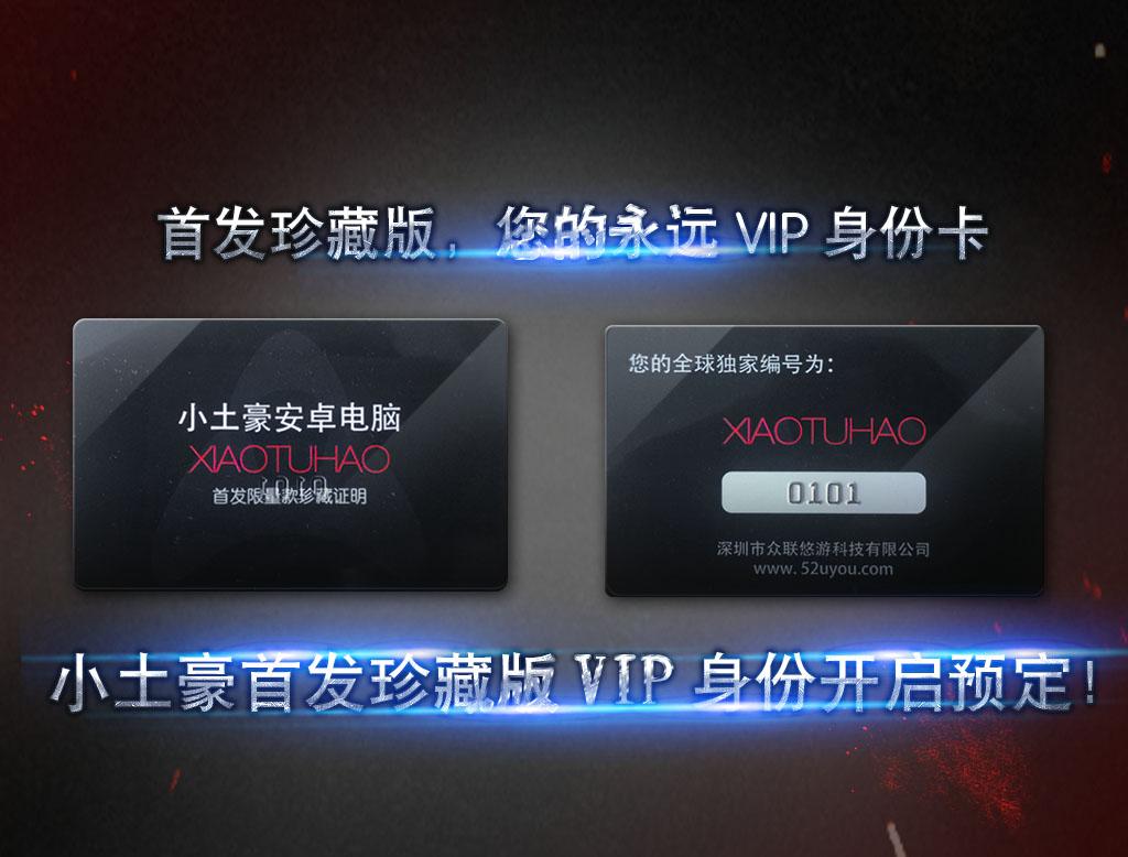 小土豪安卓电脑珍藏版VIP首发预定开启!