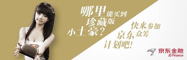 哪里能买到小土豪?京东众筹8月20日正式开启!