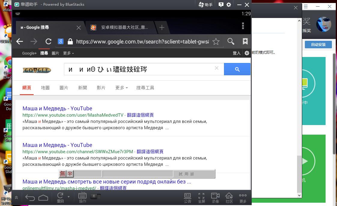 安卓模擬器怎打中文