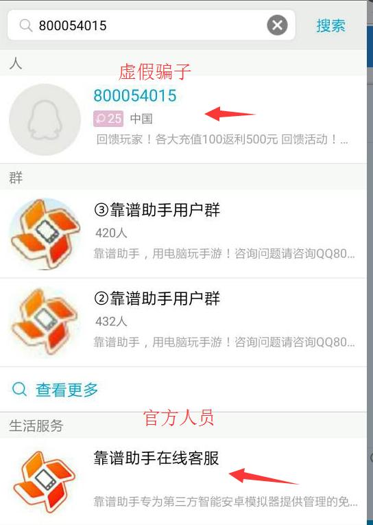 """重要通知:谨防虚假的""""充值返利""""QQ号码"""