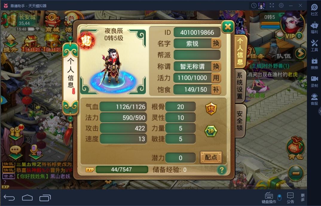 《逍遥西游2》6月15日10点正式开服!礼品多多!