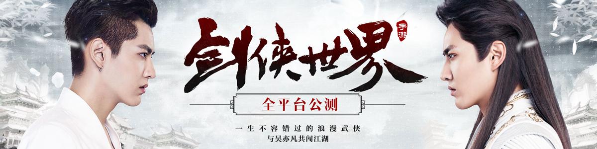 剑侠世界手游论坛