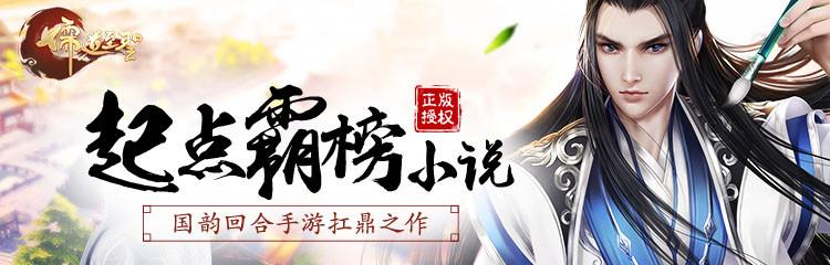 【儒道至圣】起点霸榜小说,正版授权首发有奖