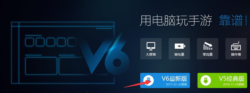 V6靠谱助手(正式版),建议收集帖