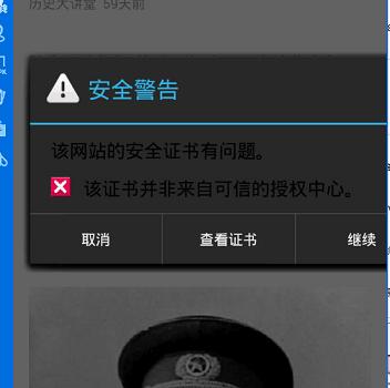 天天模拟器打开网页后提示证书错误