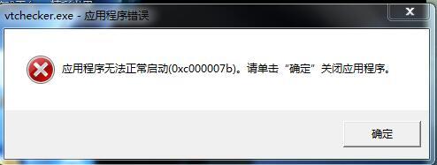 vtchecker.exe-应用程序错误