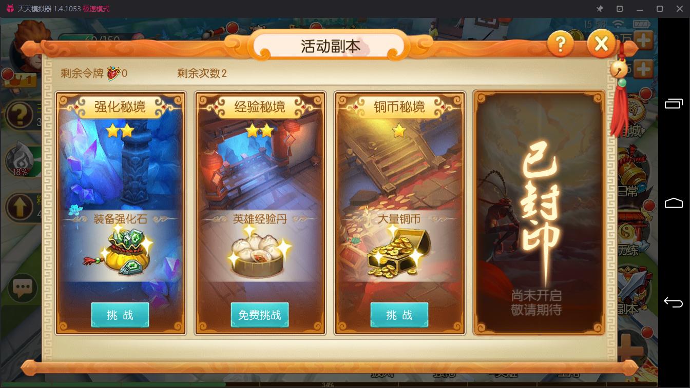 历练玩法有惊喜《西游记之大圣归来》经验金币强化材料开心送