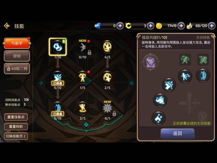 《龙之谷手游》游戏PK小技巧