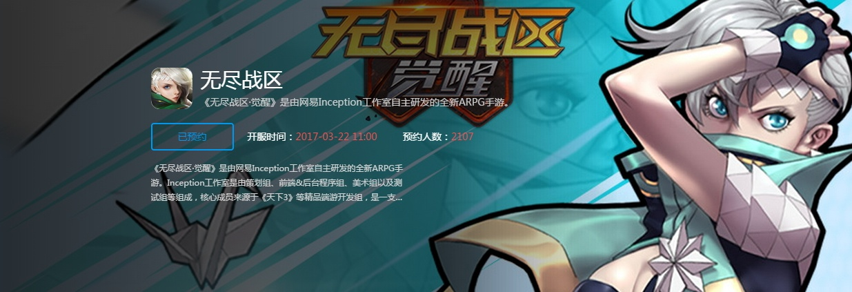 超燃3D动作MOBA手游《无尽战区·觉醒》预约开启!送礼包充值卡啦!