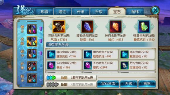 《诛仙》手游宝石最新攻略
