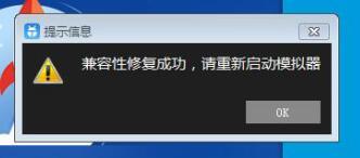 兼容性修复成功,解决办法!!!
