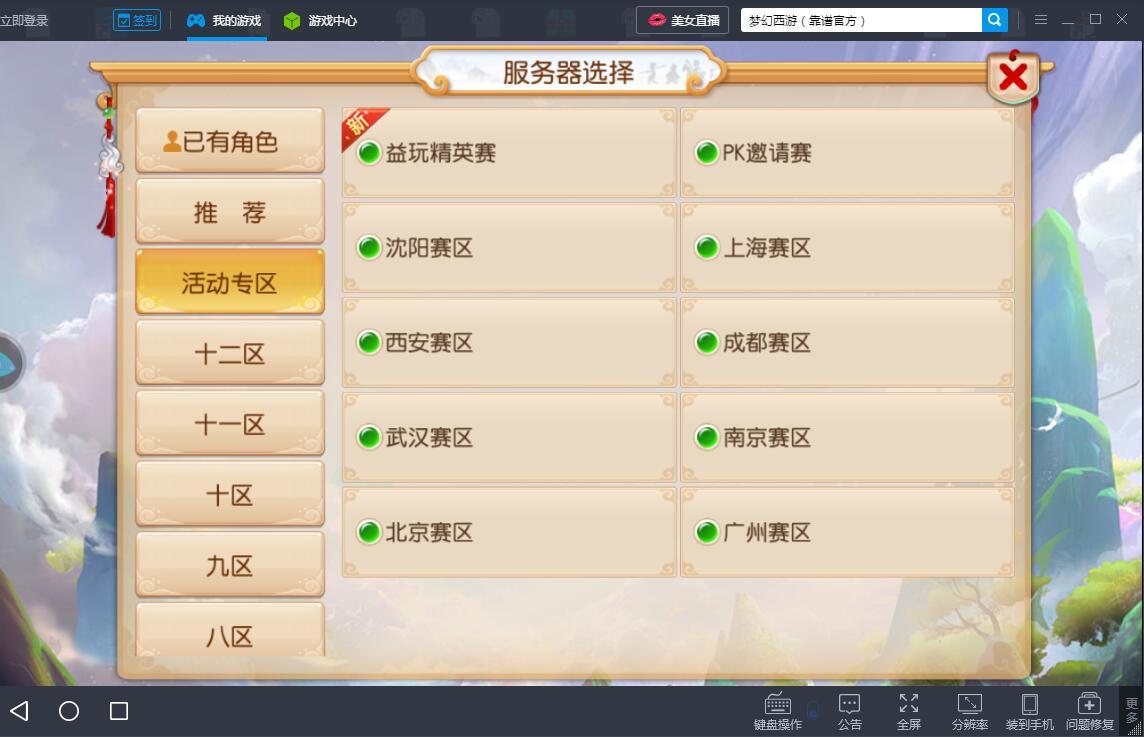 《梦幻西游》5月10日渠道精英赛开启
