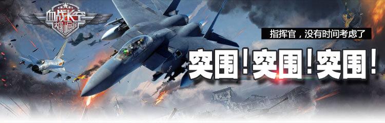 【血战长空-大国崛起】首发闯关活动