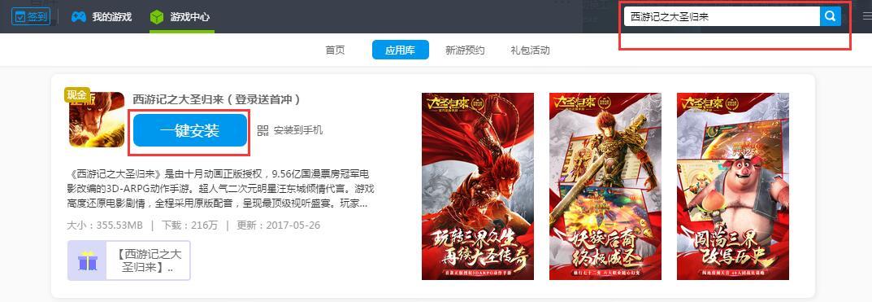 【已结束】《西游记之大圣归来》充值送QQ超级会员!