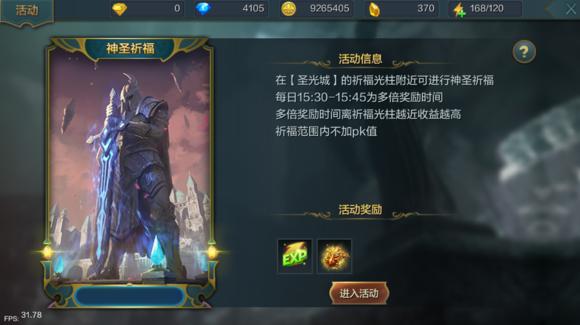 《神话永恒》手游 PK玩法详解