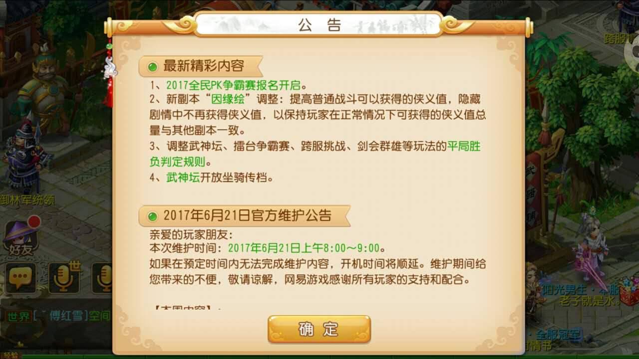 体验升级!《梦幻西游》手游多项PVE、PVP玩法优化