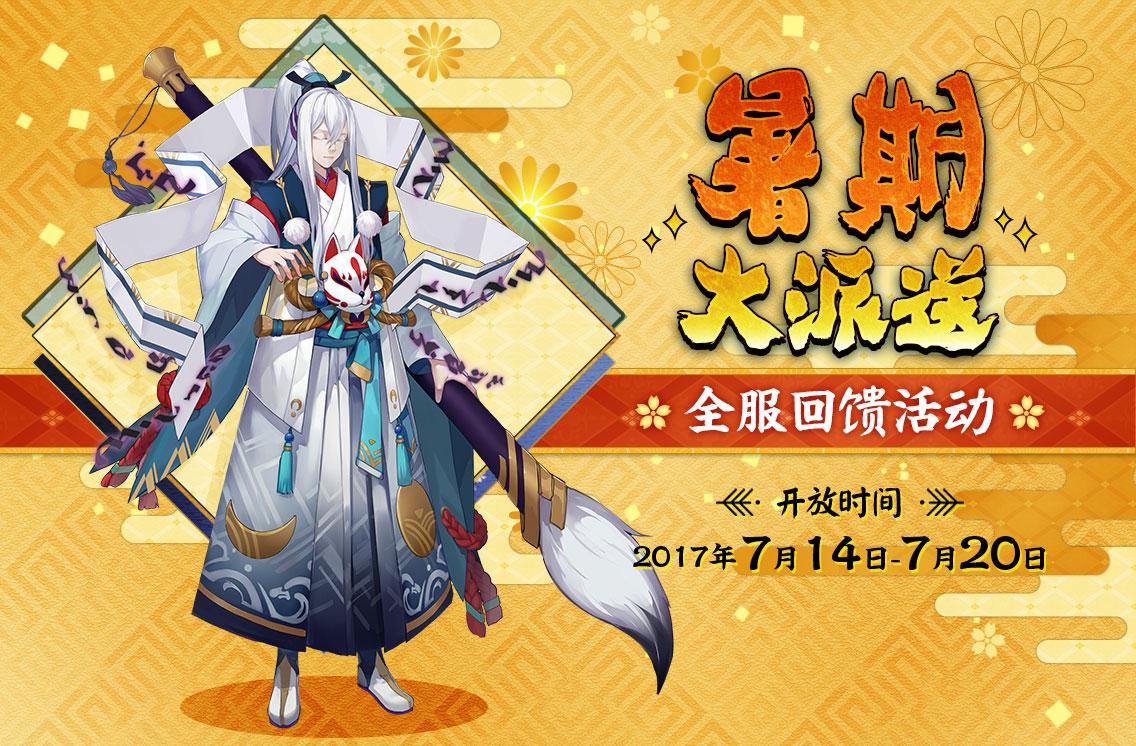 《阴阳师》暑期同乐开启!平安京七天大派送