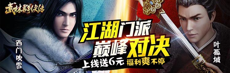 打造第一武侠手游—武林群侠传—上线送6元代金券