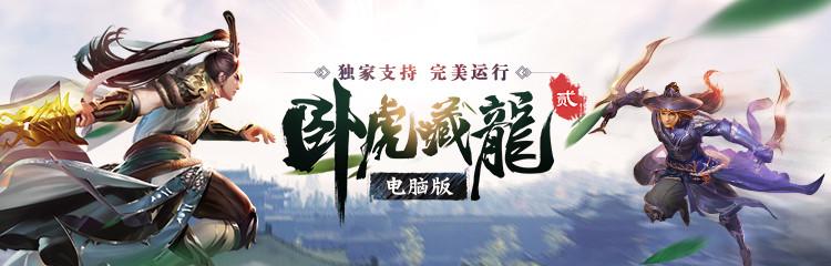 《卧虎藏龙贰》8月16日靠谱电脑版独家首发