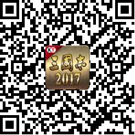 《三国志2017》光荣正版授权,今日首发!活动多多!奖励多多!