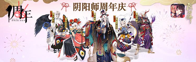 《阴阳师》周年庆,送代金券周边