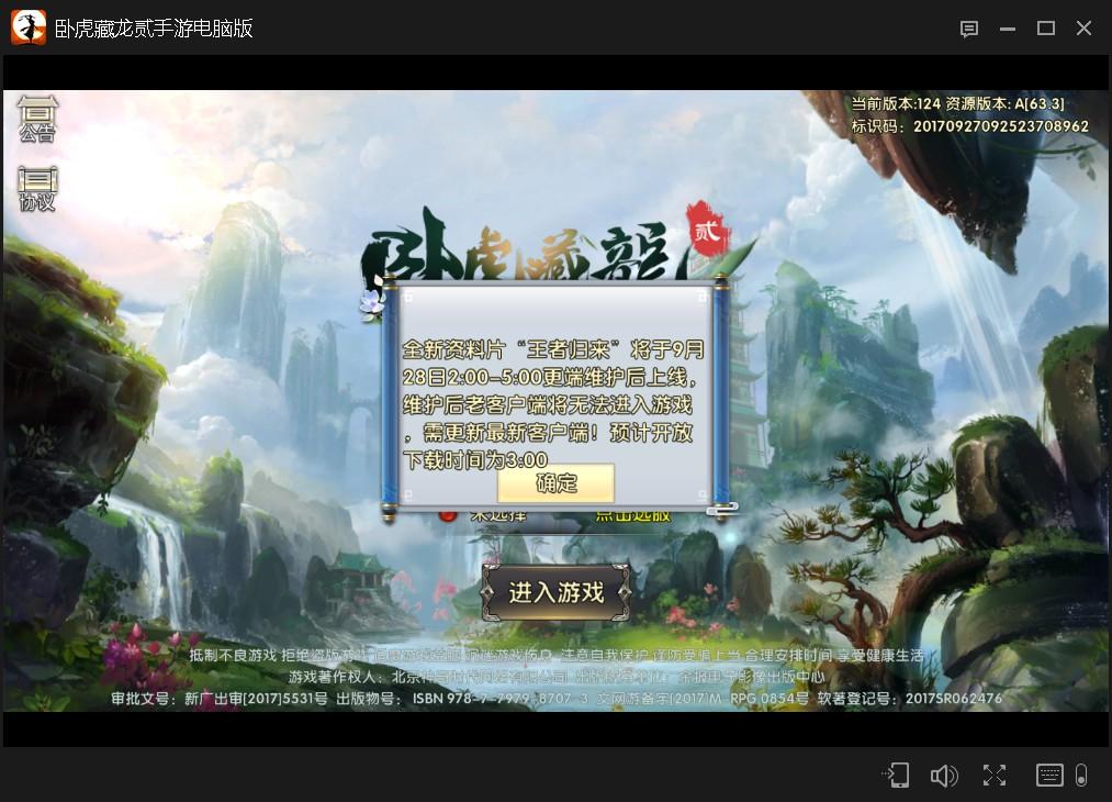 卧虎藏龙2(电脑专用版无法更新)