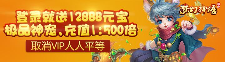 《梦幻神语》登录送12888元宝,极品神宠