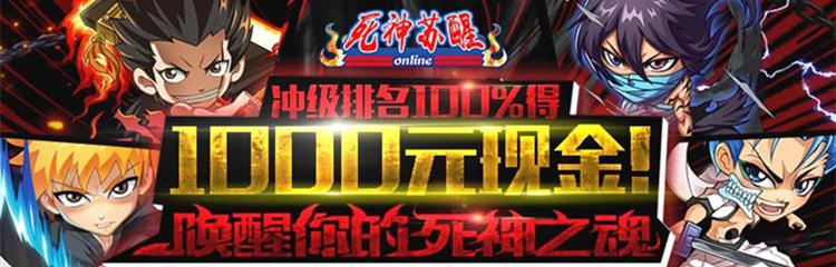 【BT游戏】《死神苏醒》线下送千元现金活动