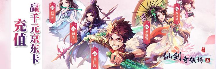 《仙剑五》现金福利来袭,充值赢千元京东卡