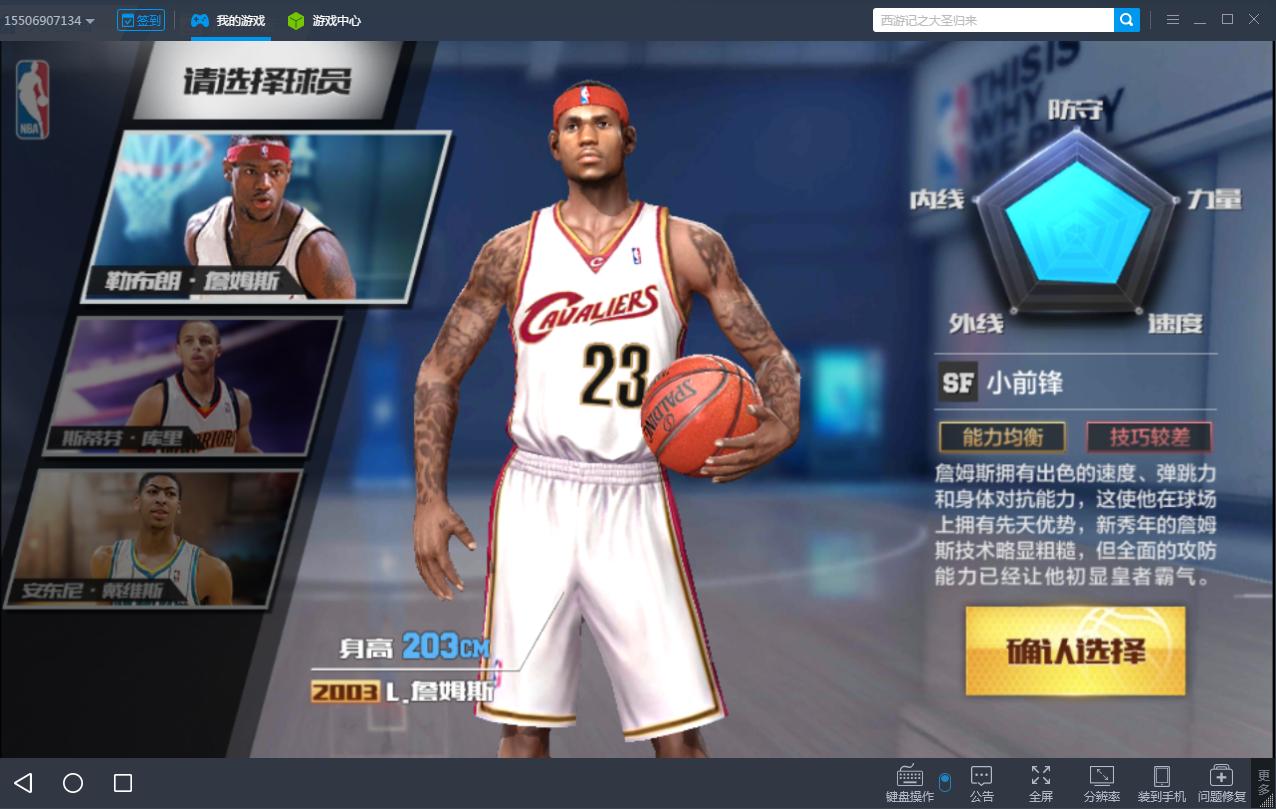 篮球明星动作手游《最强NBA》靠谱助手电脑体验