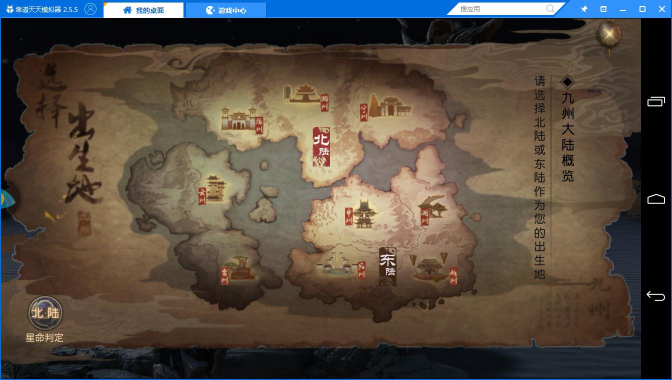 东方幻想世界《九州海上牧云记》同名官方正版手游电脑版