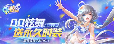 《QQ炫舞手游》热舞上线!