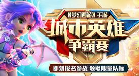 群雄相会《梦幻西游》手游X9联赛小组赛正式开赛