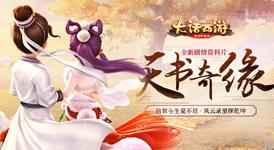 """《大话西游》全新资料片""""天书奇缘""""上线"""