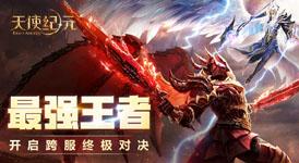"""《天使纪元》新版本""""王之觉醒""""今日上线!"""