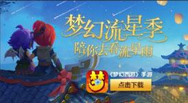 """携手《流星花园》 打造今夏最浪漫""""梦幻流星季"""""""