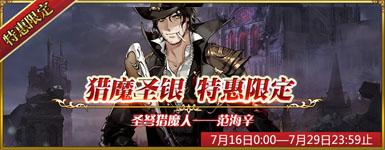 【特惠限定 圣弩猎魔人】上线!