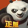 功夫熊猫电脑版下载