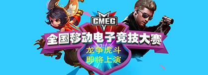 CMEG 8强诞生 龙争虎斗即将上演