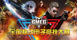 CMEG2016石家庄落地赛—英雄即将着陆